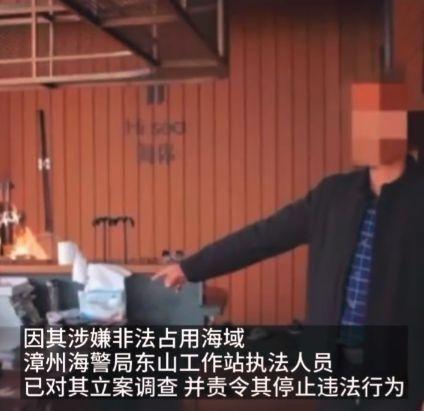 """《【沐鸣娱乐手机版登录】福建""""网红""""海上漂浮酒店被查:售价高至8000元一晚》"""