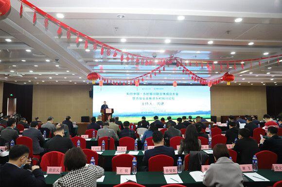 科创中国·乡村振兴联合体成立大会在京举行