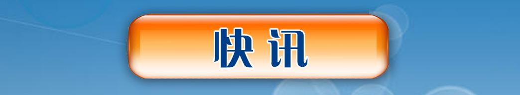 中国科技新闻网快讯