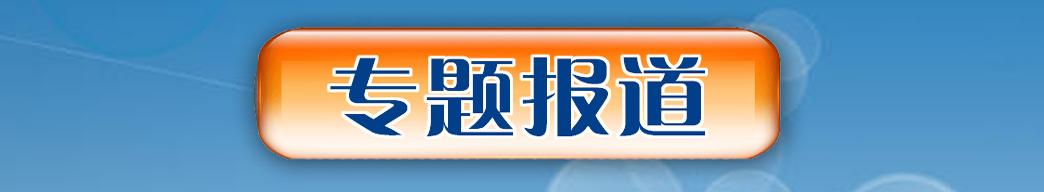 中国科技新闻网专题报道